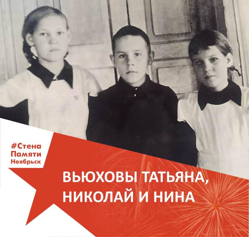 Вьюховы Татьяна, Николай и Нина
