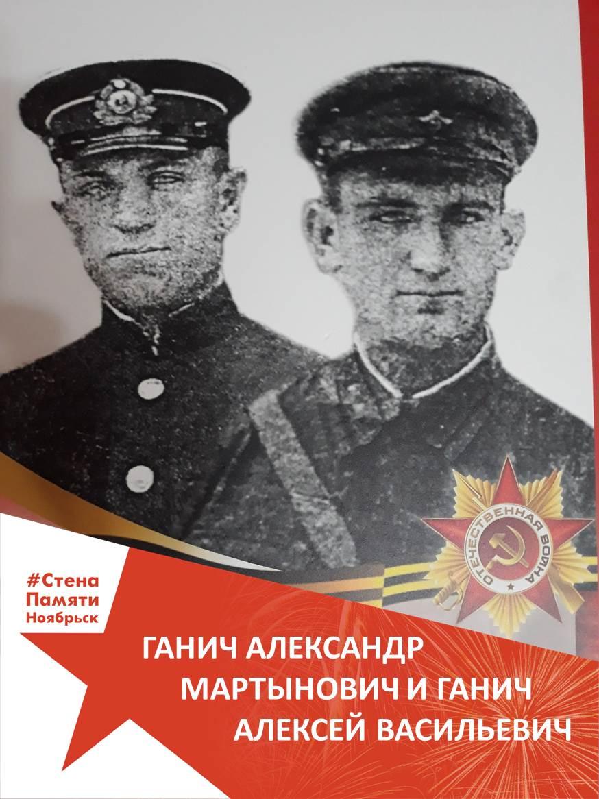 Ганич Александр и Алексей