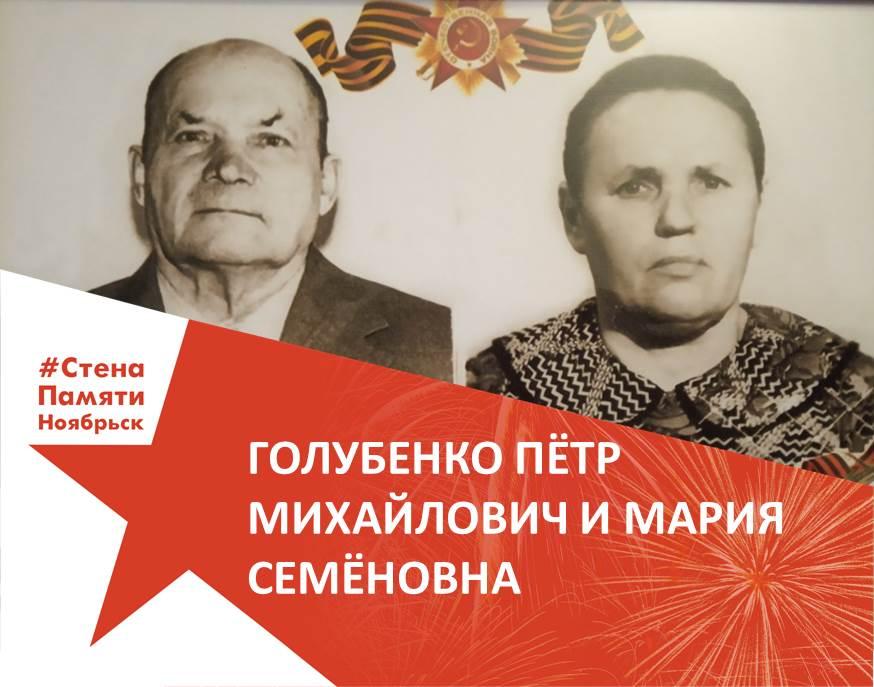 Голубенко Пётр и Мария