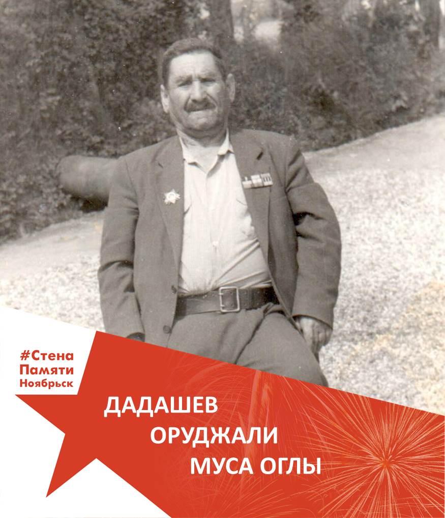 Дадашев Оруджали Муса Оглы