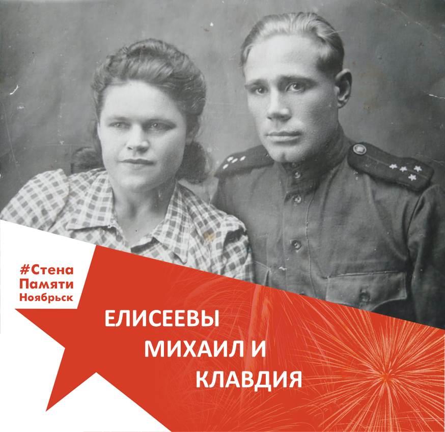 Елисеевы Михаил и Клавдия