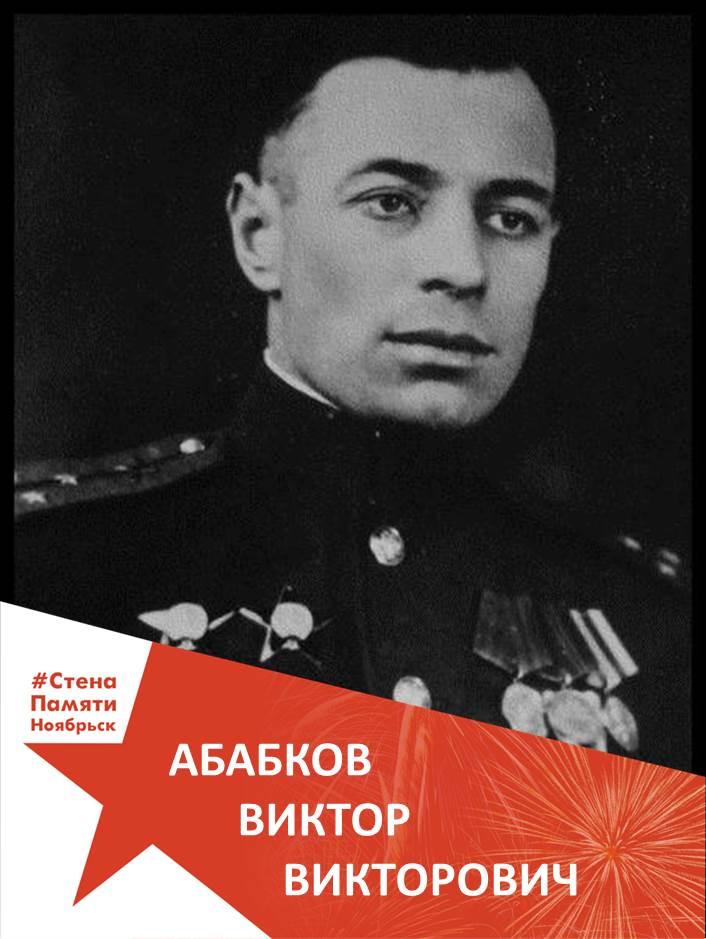 Абабков Виктор Викторович