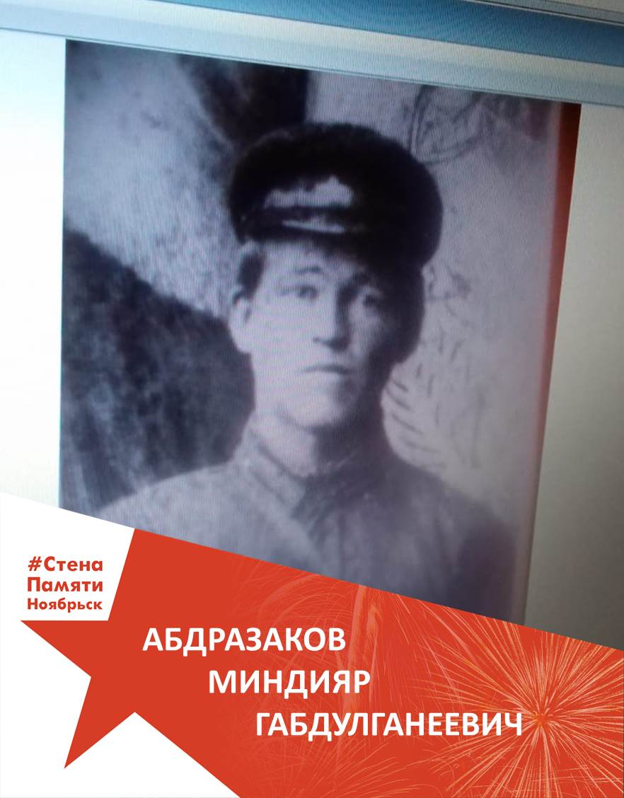Абдразаков Миндияр Габдулганеевич