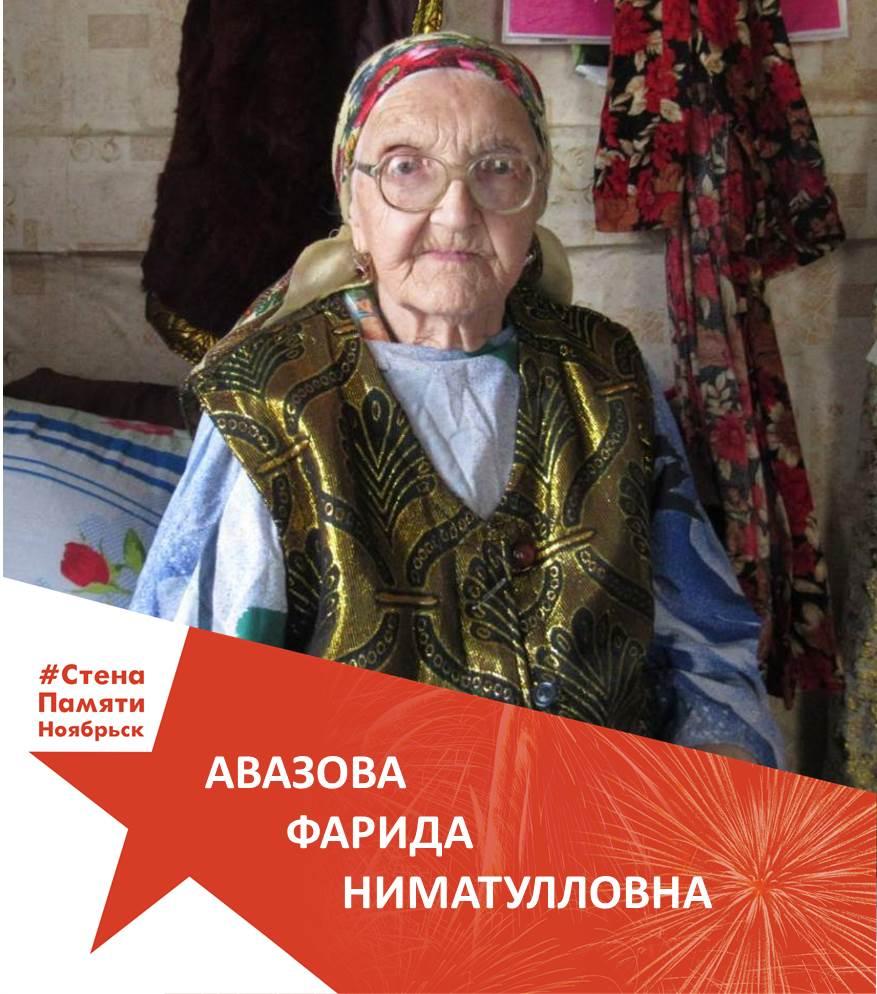 Авазова Фарида Ниматулловна