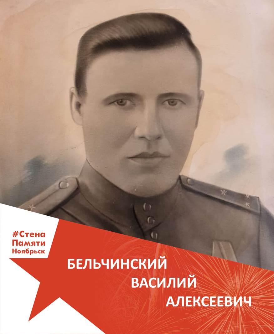 Бельчинский Василий Алексеевич