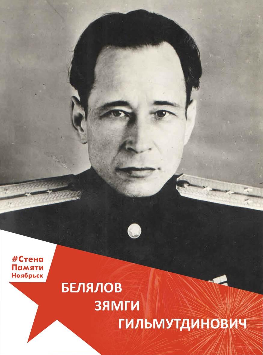 Белялов Зямги Гильмутдинович