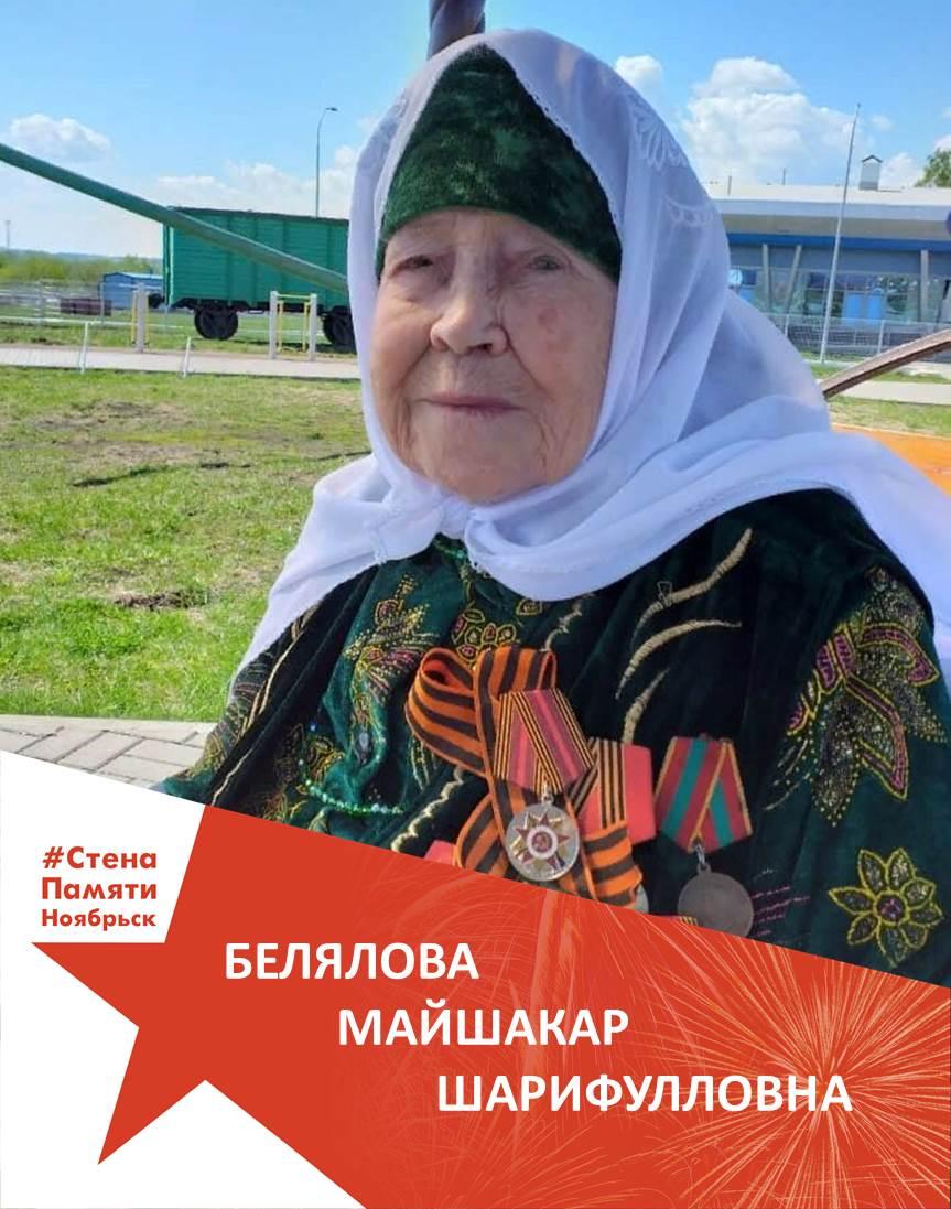 Белялова Майшакар Шарифулловна