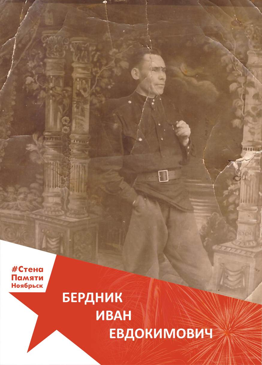 Бердник Иван Евдокимович