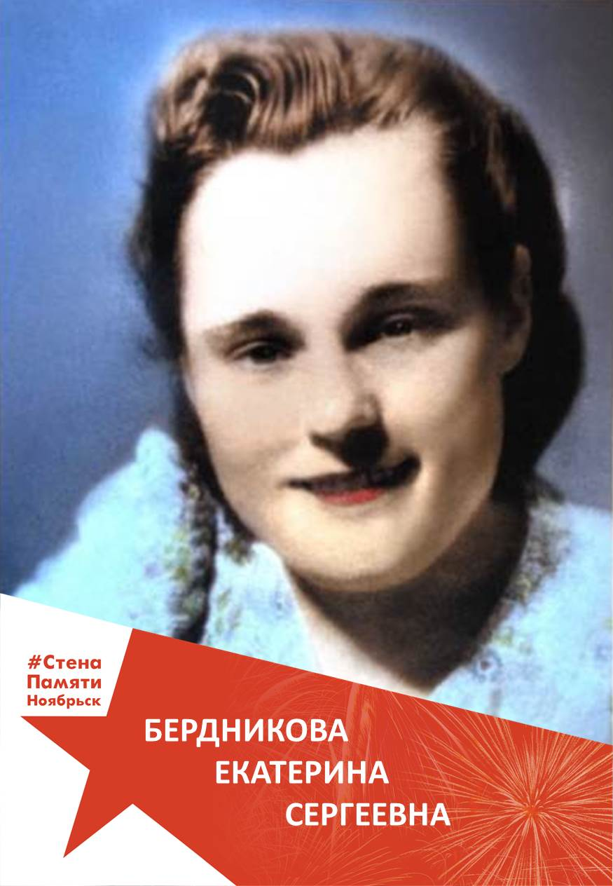 Бердникова Екатерина Сергеевна