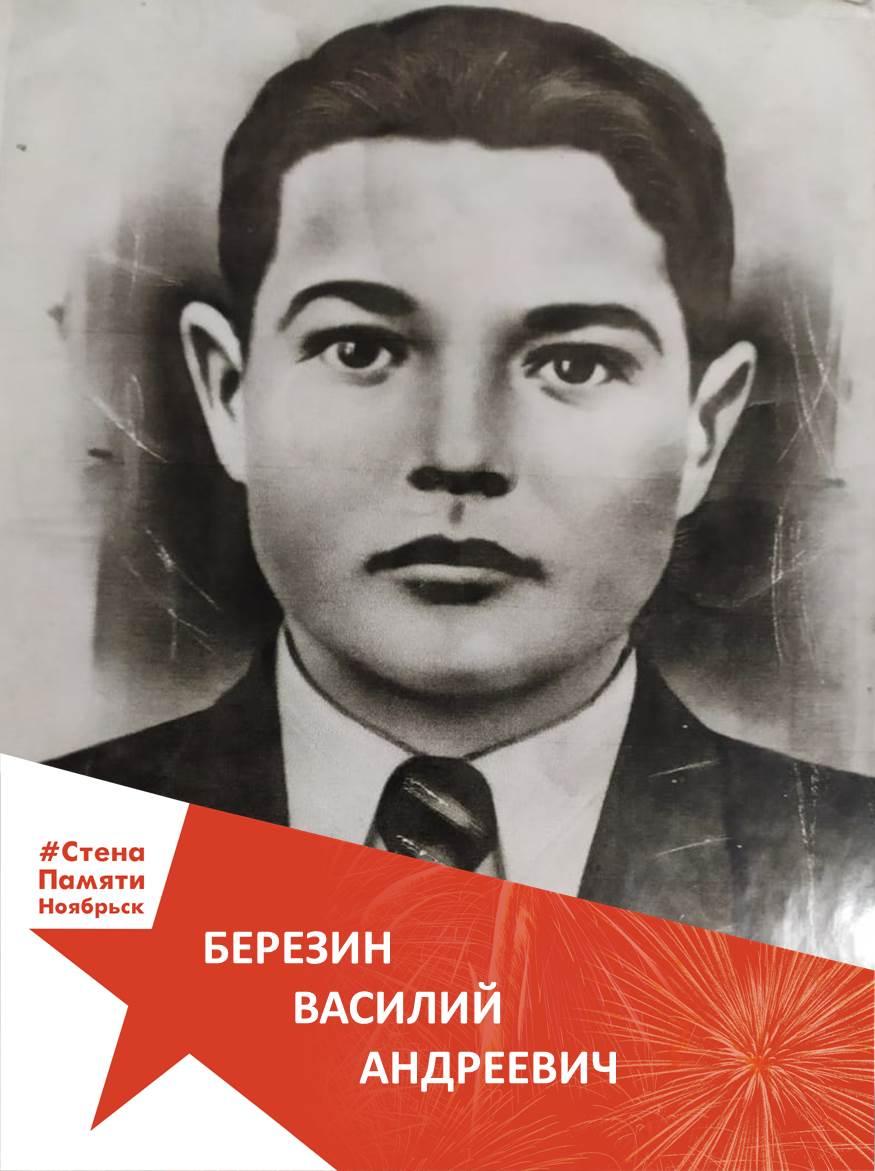 Березин Василий Андреевич