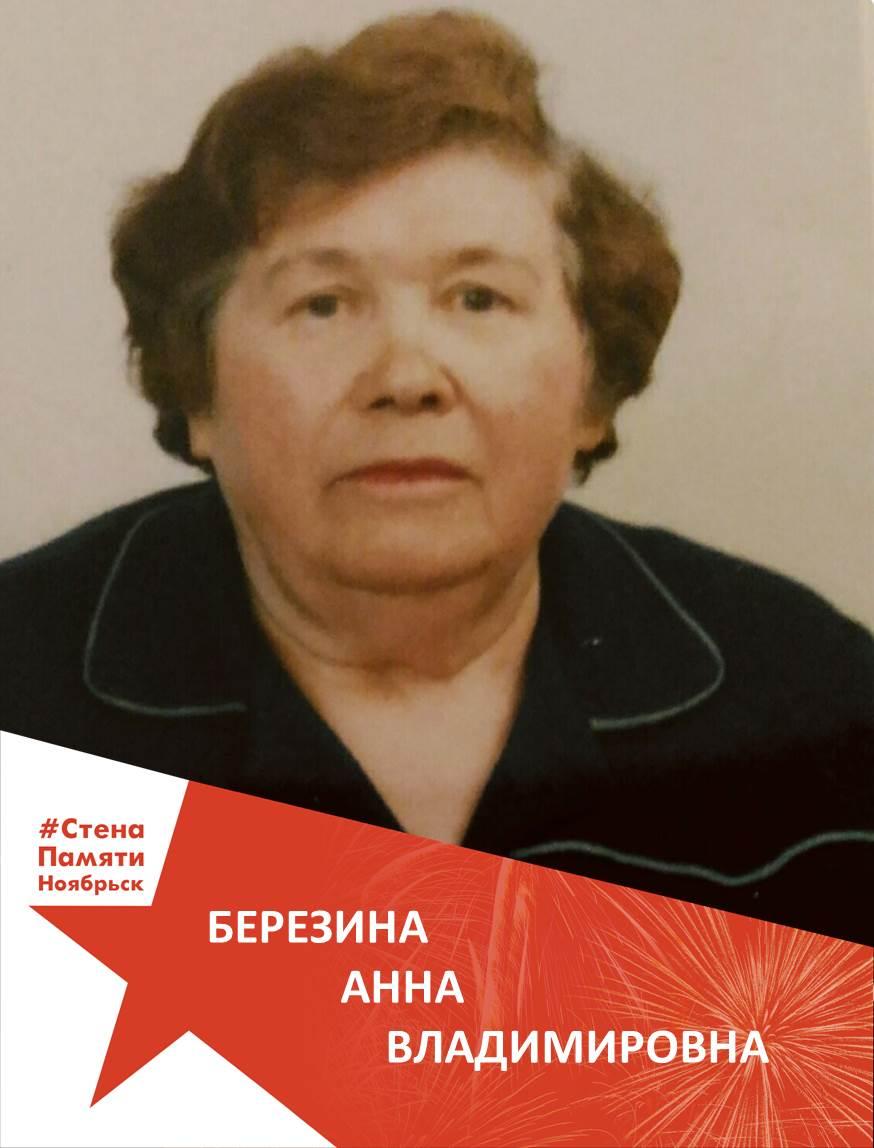 Березина Анна Владимировна