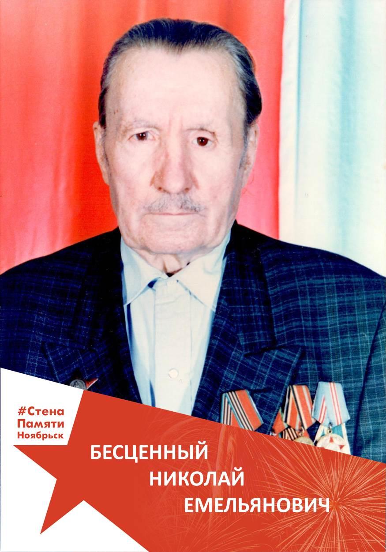 Бесценный Николай Емельянович