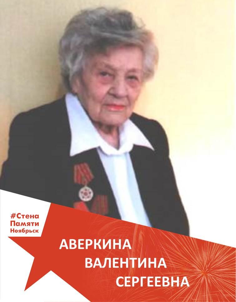 Аверкина Валентина Сергеевна