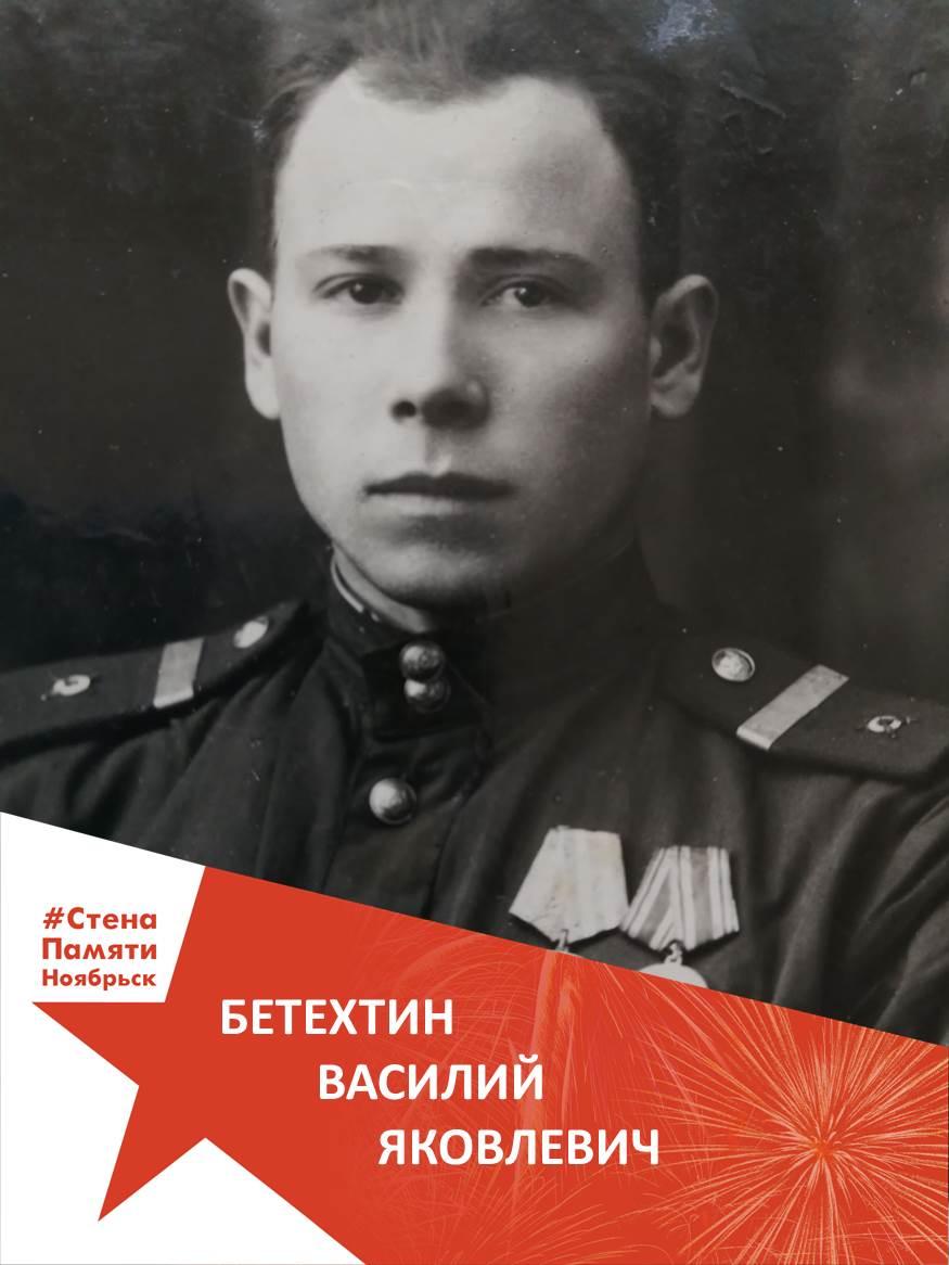 Бетехтин Василий Яковлевич