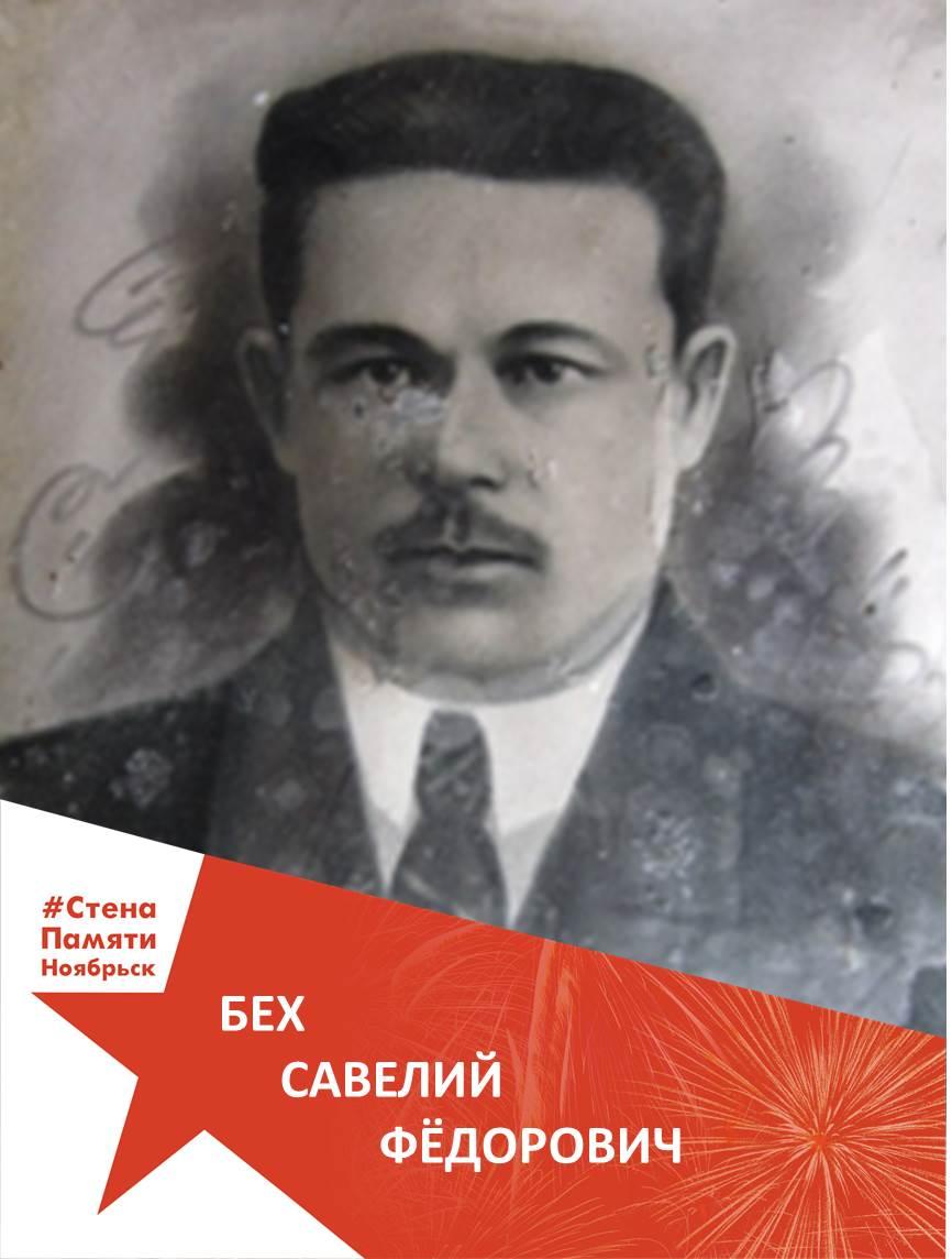 Бех Савелий Фёдорович