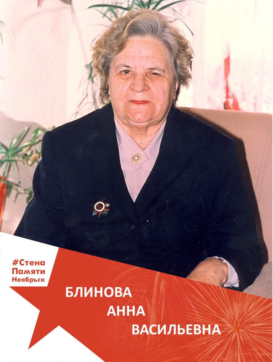 Блинова Анна Васильевна