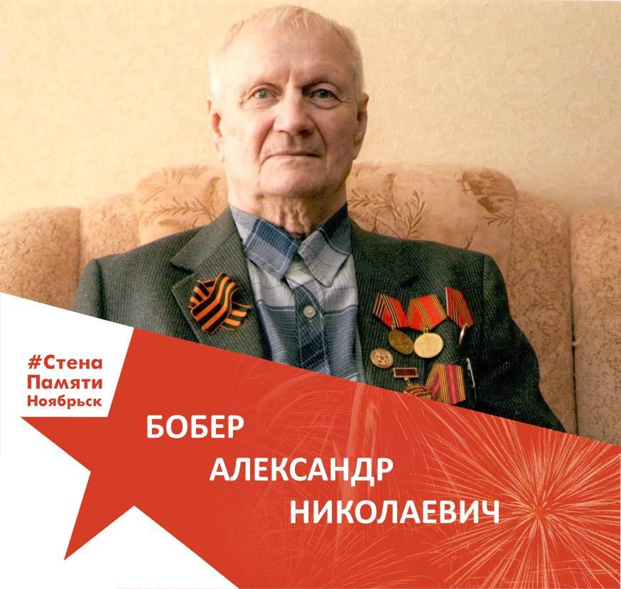 Бобер Александр Николаевич