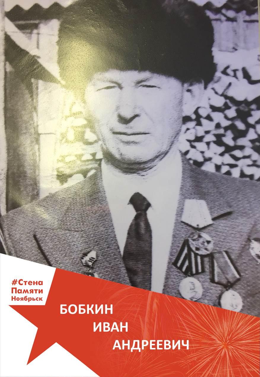 Бобкин Иван Андреевич