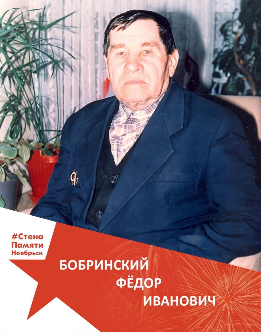 Бобринский Фёдор Иванович