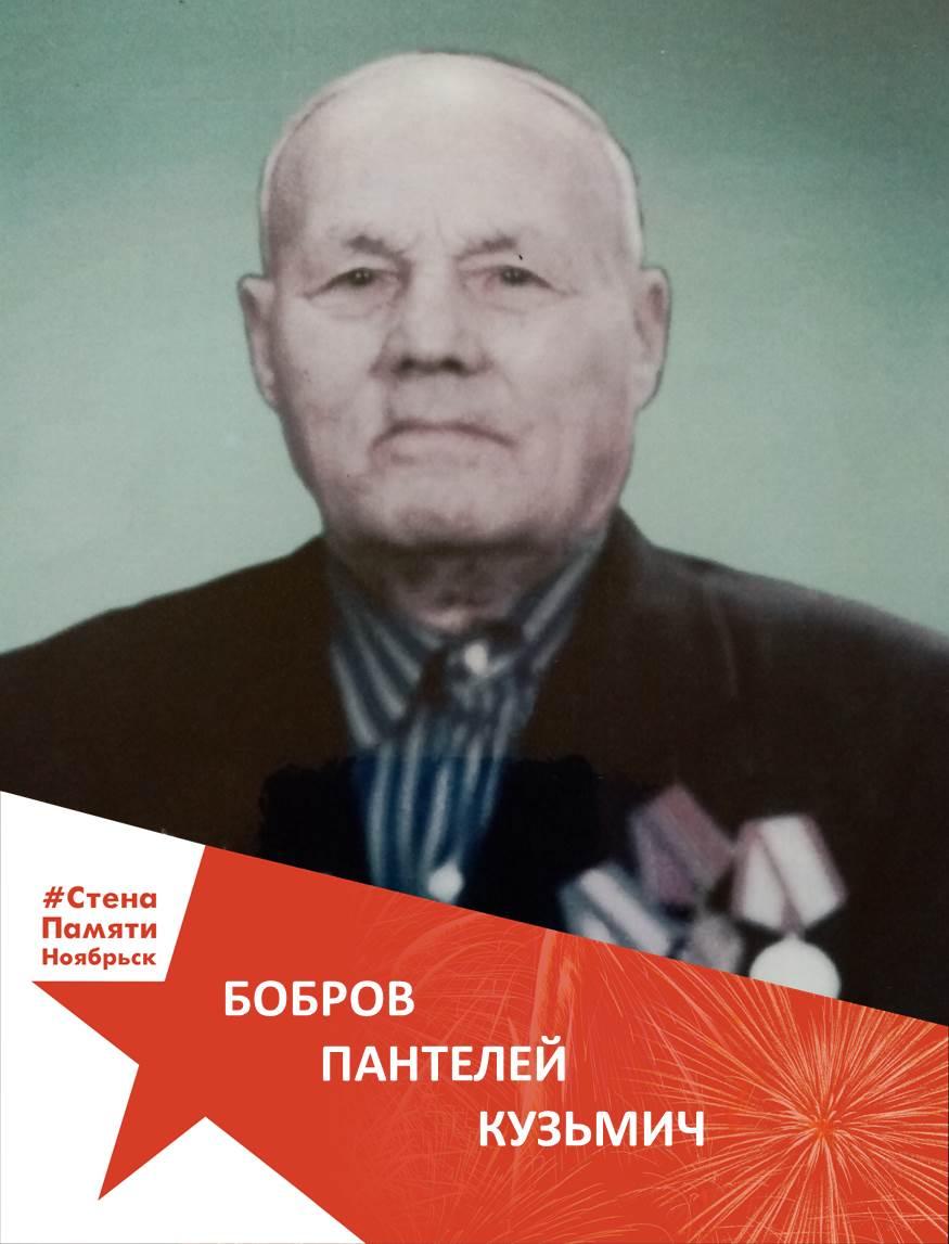 Бобров Пантелей Кузьмич