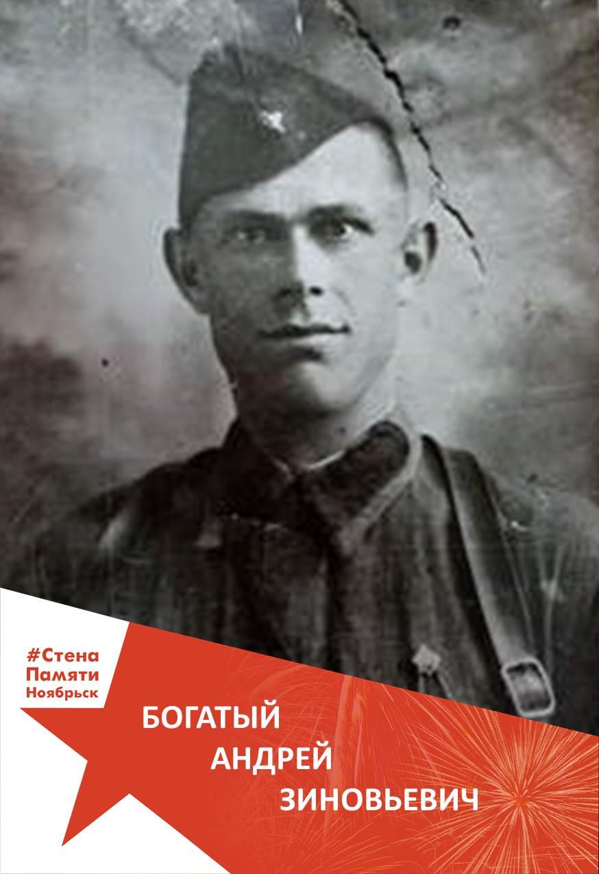 Богатый Андрей Зиновьевич