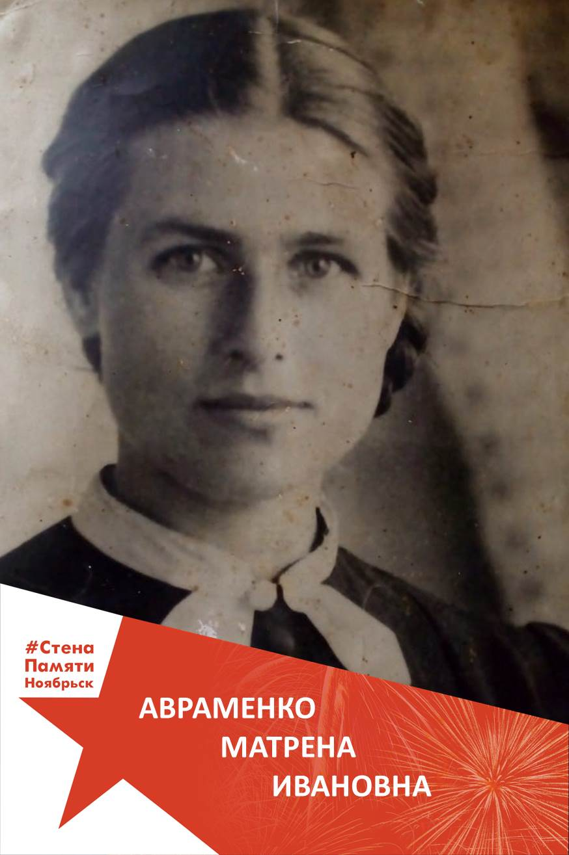 Авраменко Матрена Ивановна