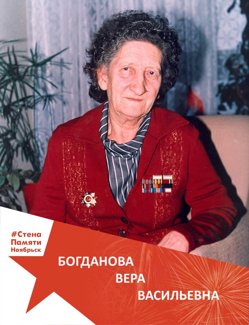 Богданова Вера Васильевна