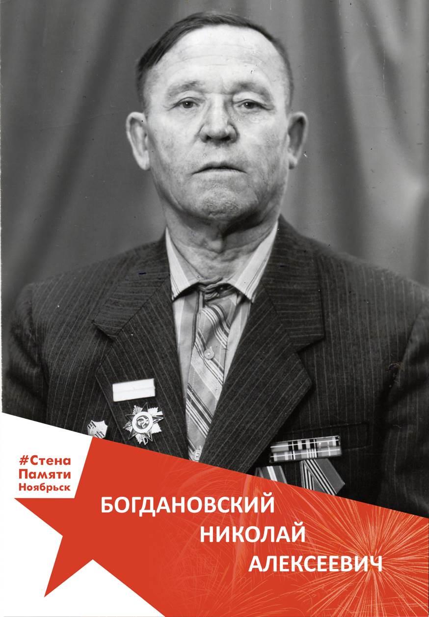 Богдановский Николай Алексеевич