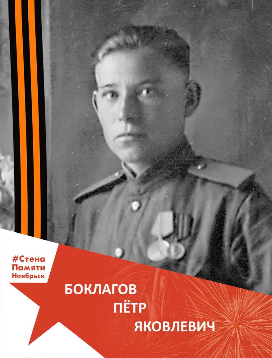 Боклагов Пётр Яковлевич