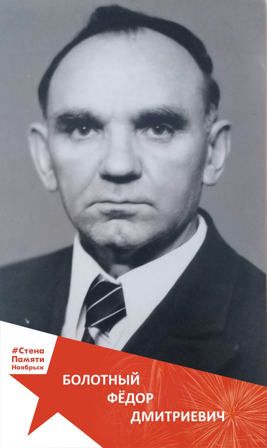 Болотный Фёдор Дмитриевич