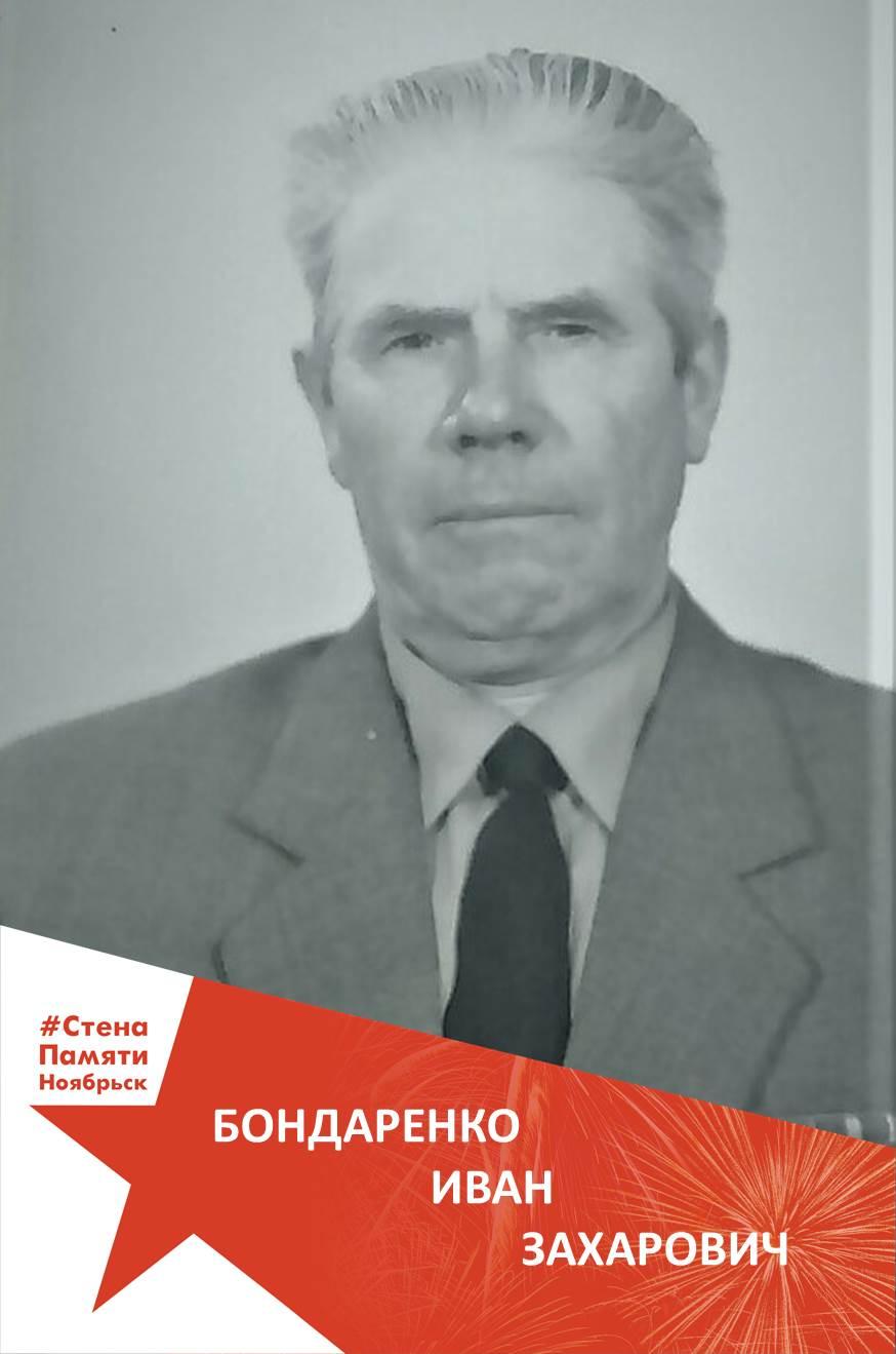 Бондаренко Иван Захарович