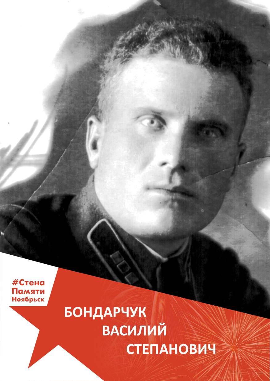 Бондарчук Василий Степанович