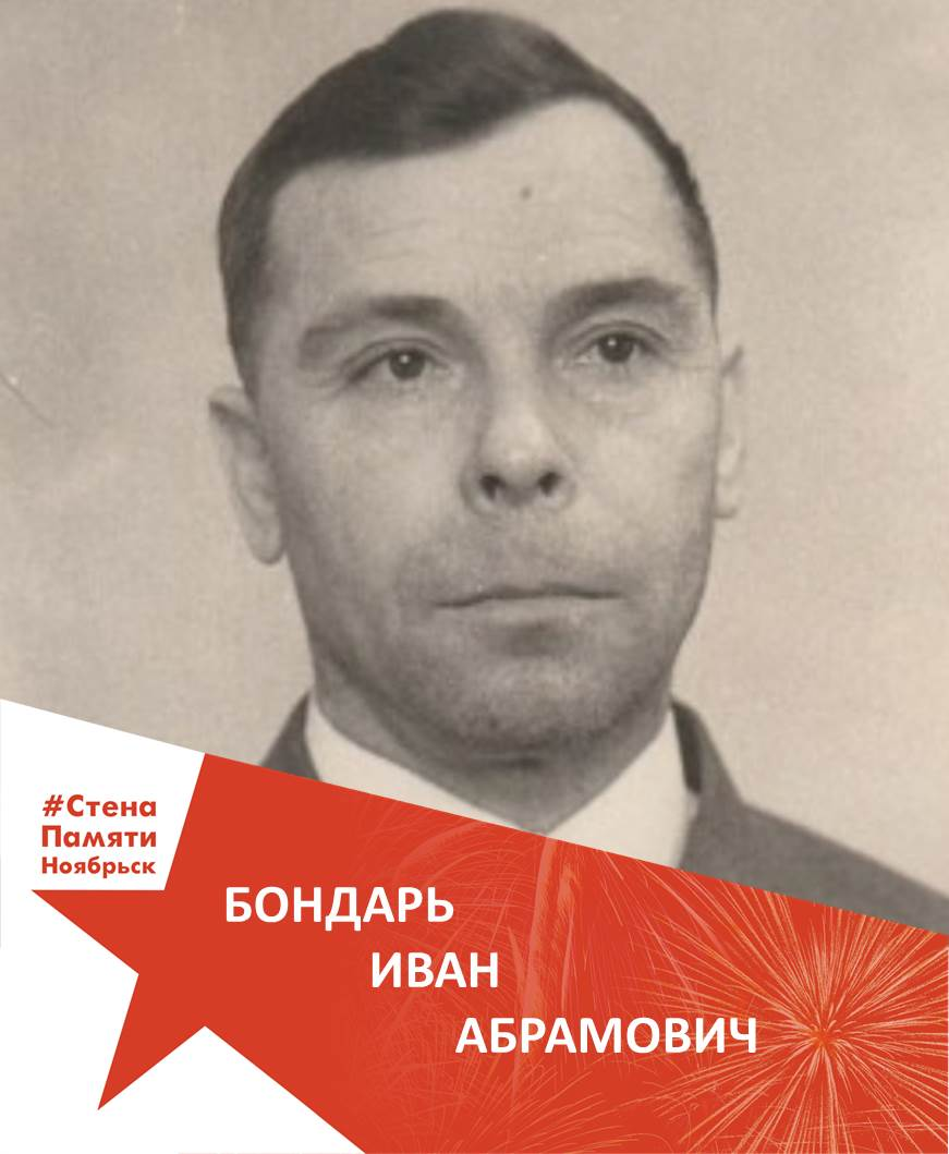 Бондарь Иван Абрамович