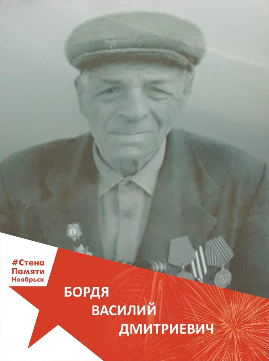 Бордя Василий Дмитриевич