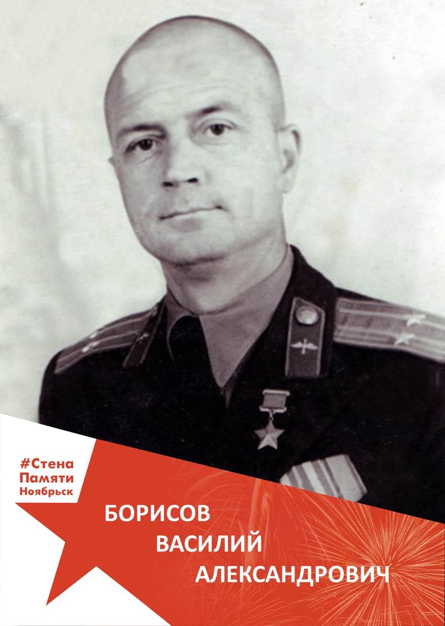 Борисов Василий Александрович