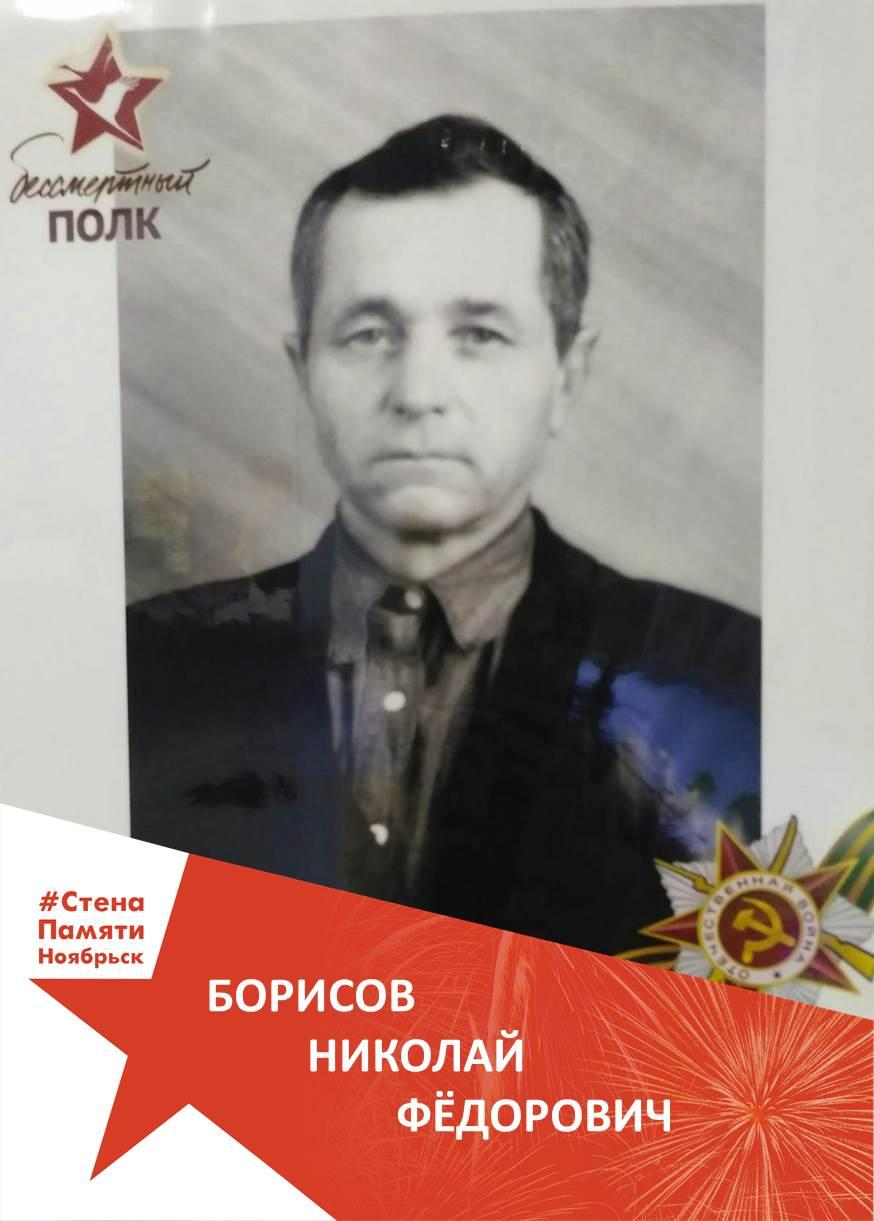 Борисов Николай Фёдорович