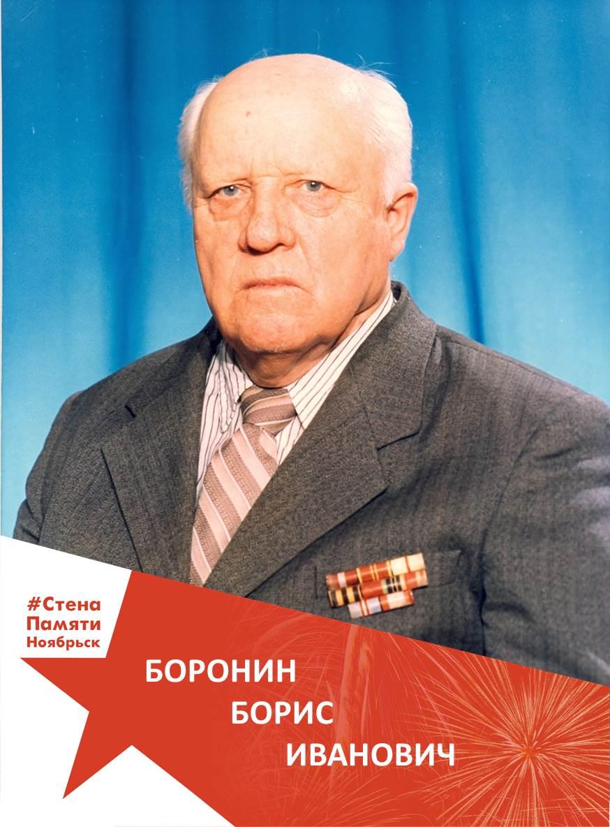 Боронин Борис Иванович