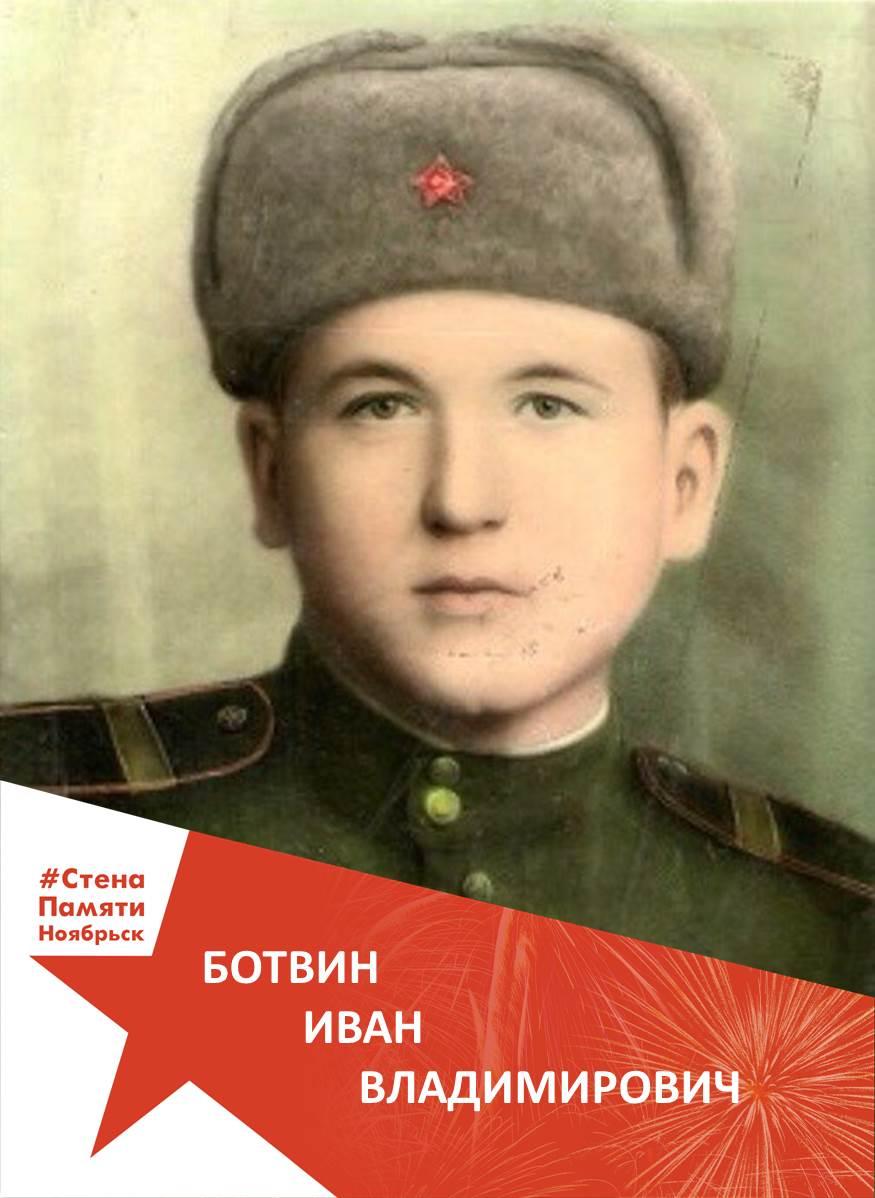 Ботвин Иван Владимирович