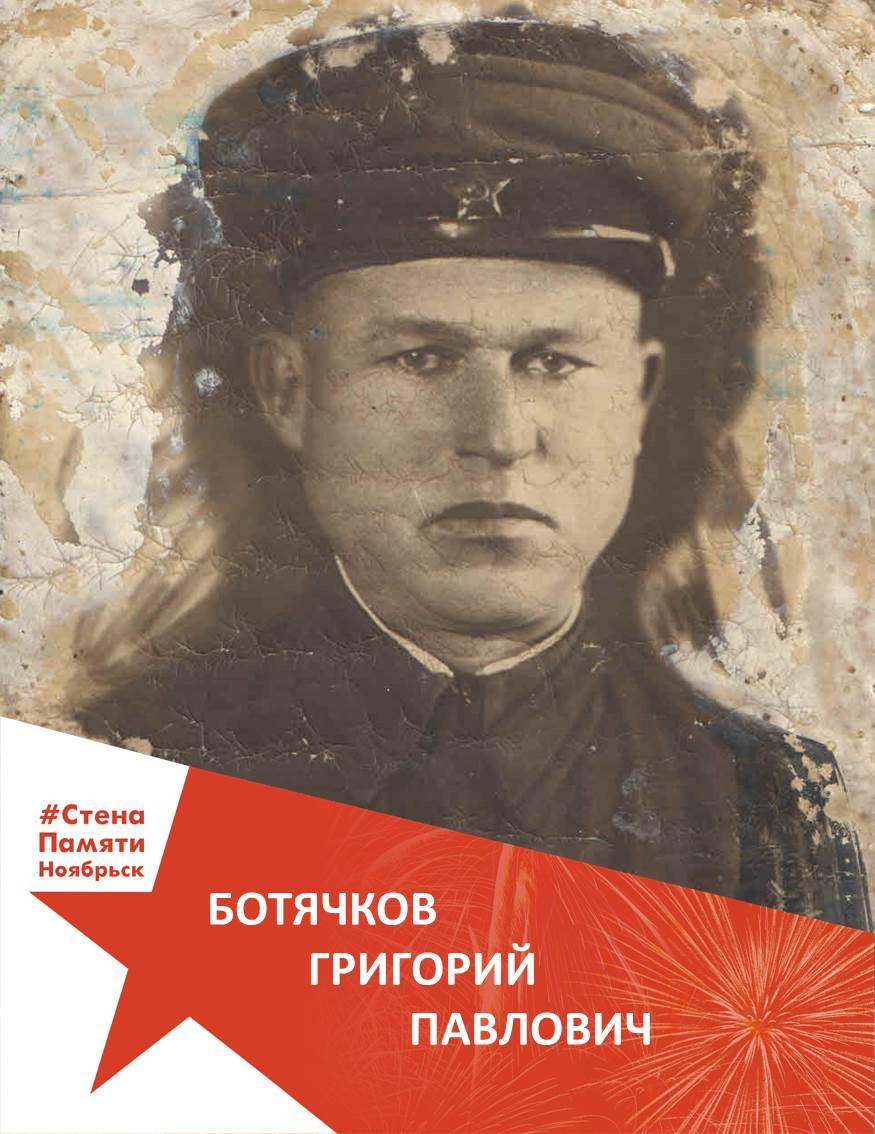 Ботячков Григорий Павлович