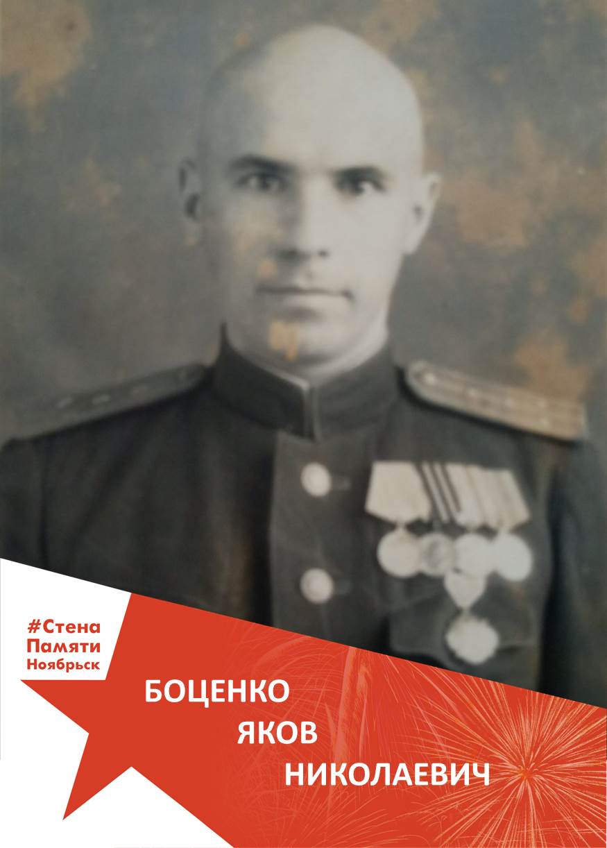 Боценко Яков Николаевич