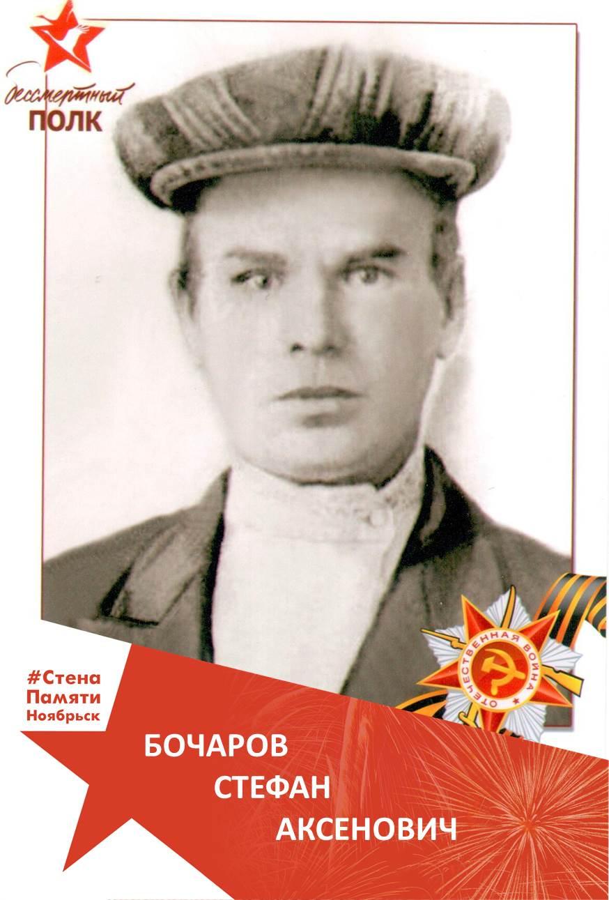Бочаров Стефан Аксенович