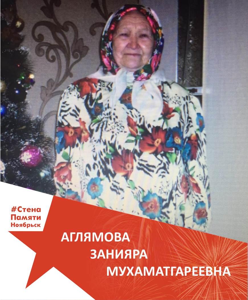 Аглямова Занияра Мухаматгареевна