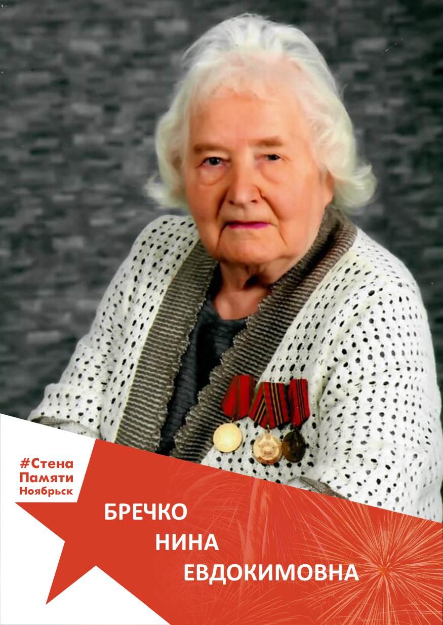 Бречко Нина Евдокимовна