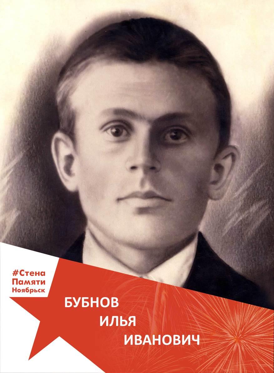 Бубнов Илья Иванович