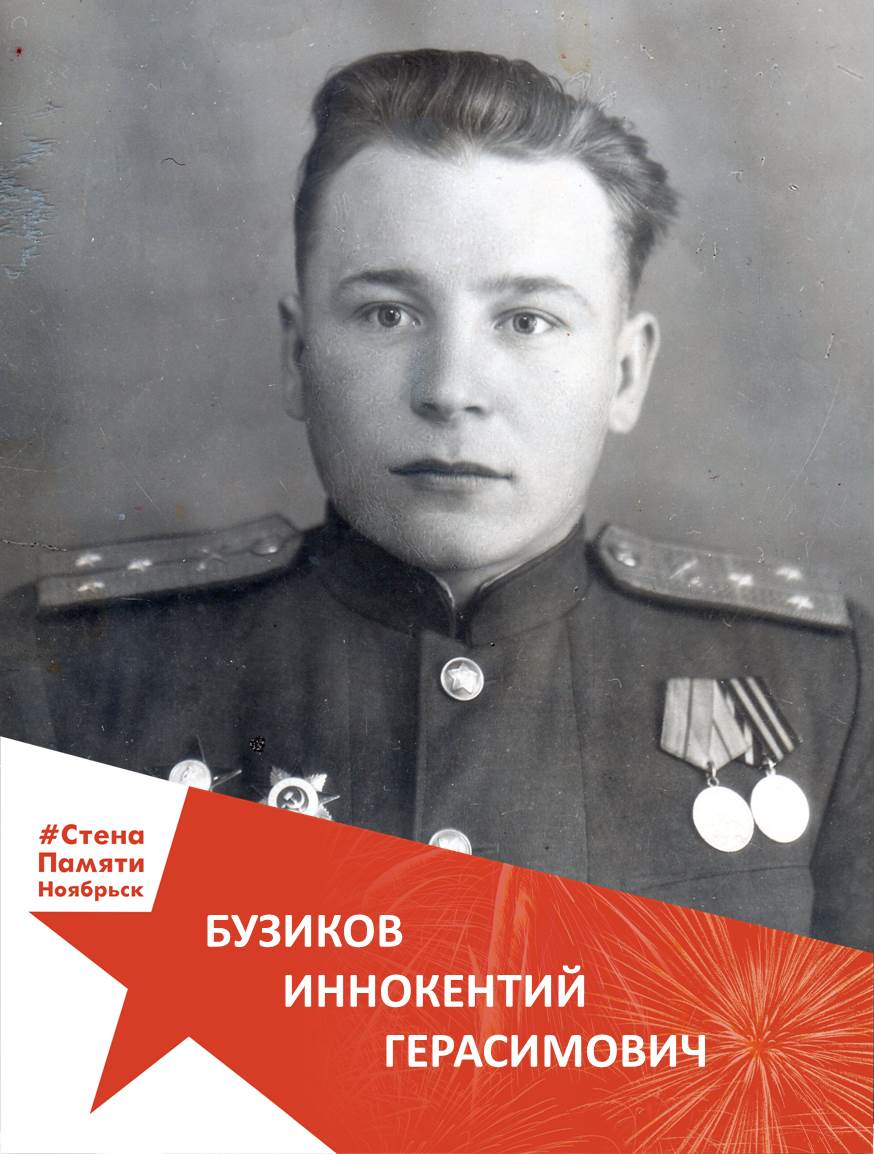 Бузиков Иннокентий Герасимович