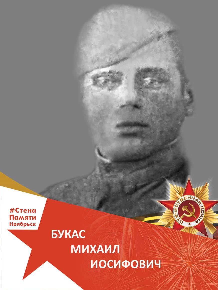 Букас Михаил Иосифович