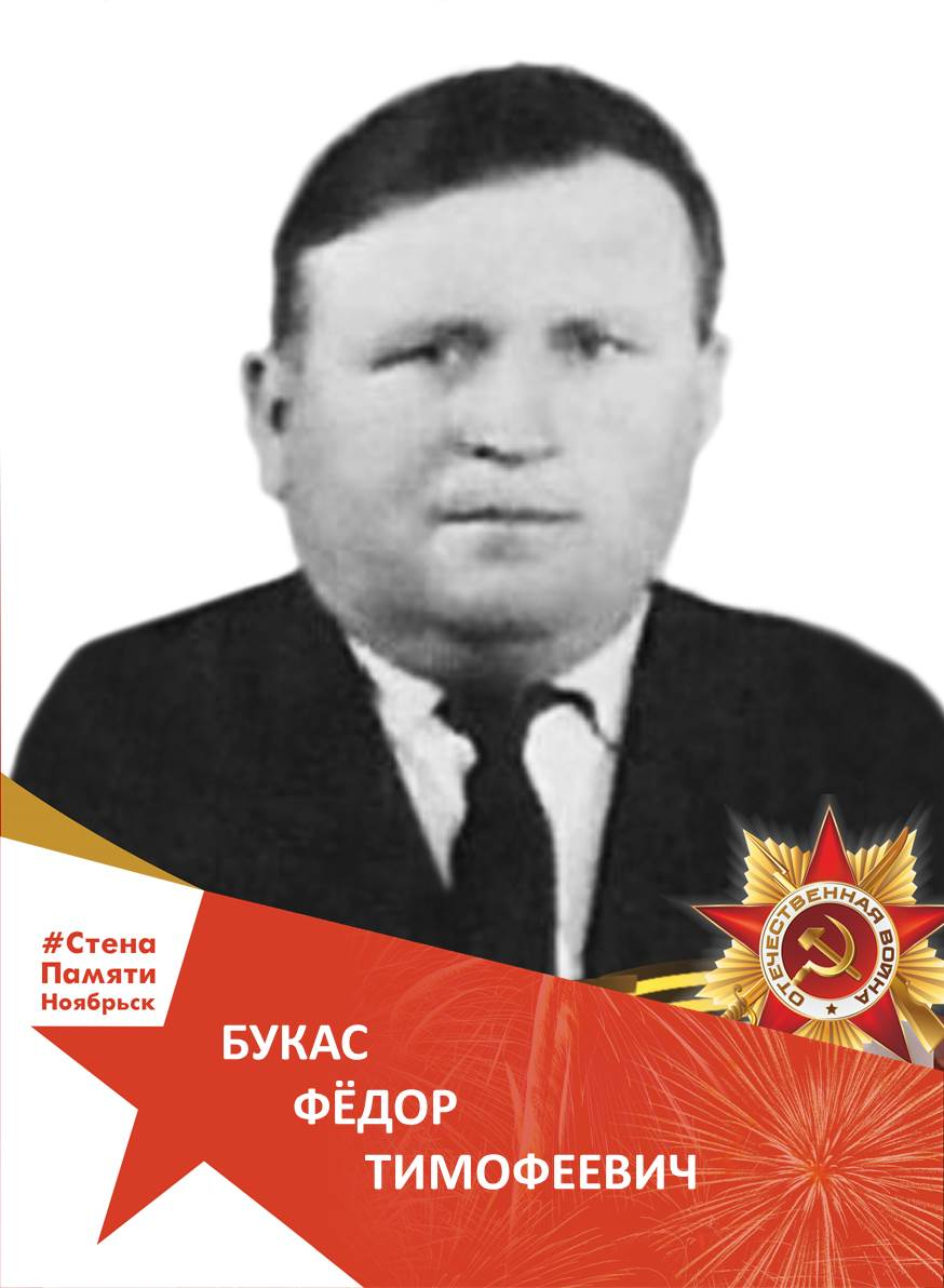 Букас Фёдор Тимофеевич
