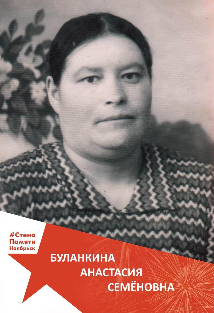 Буланкина Анастасия Семёновна