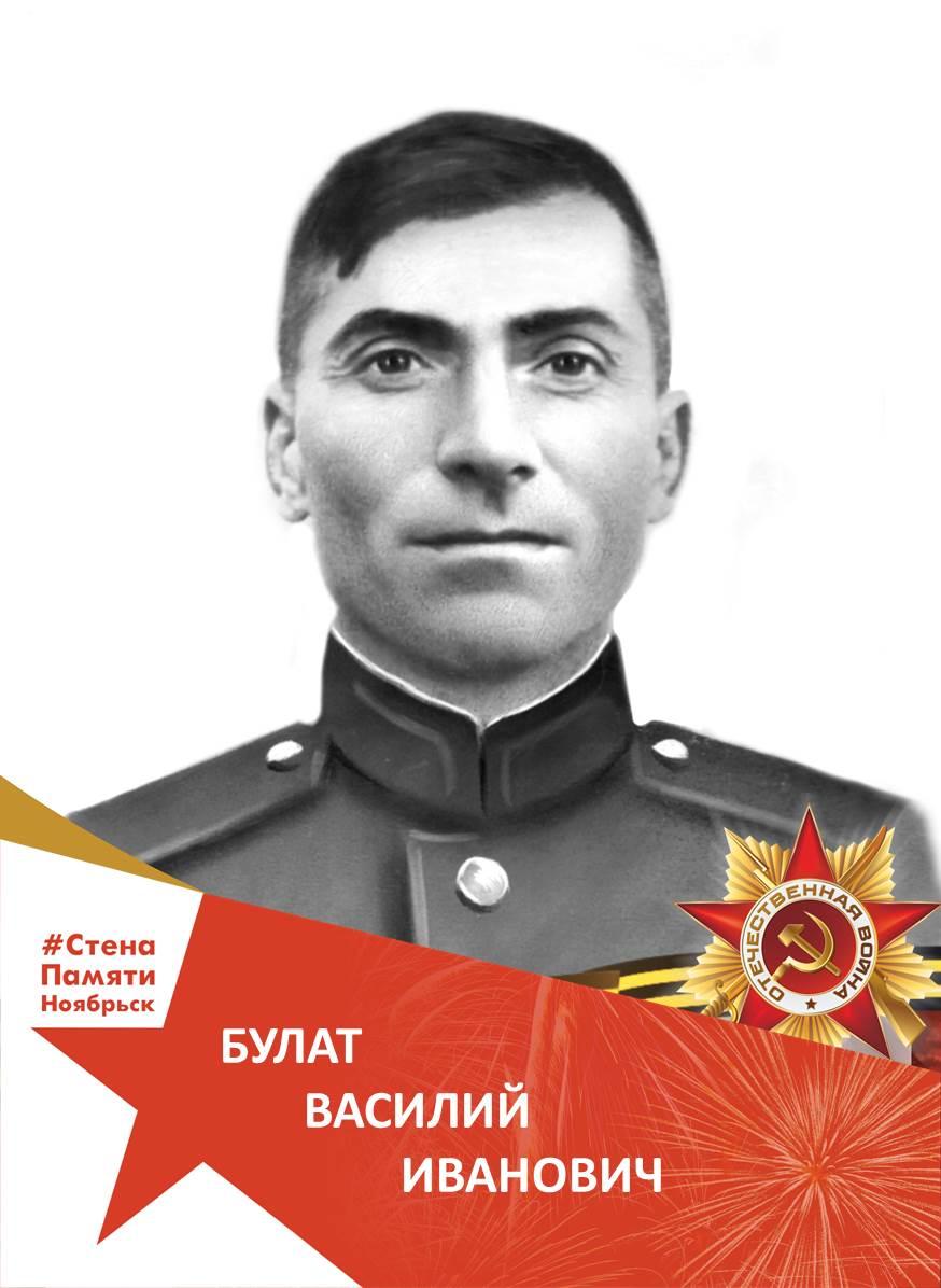 Булат Василий Иванович