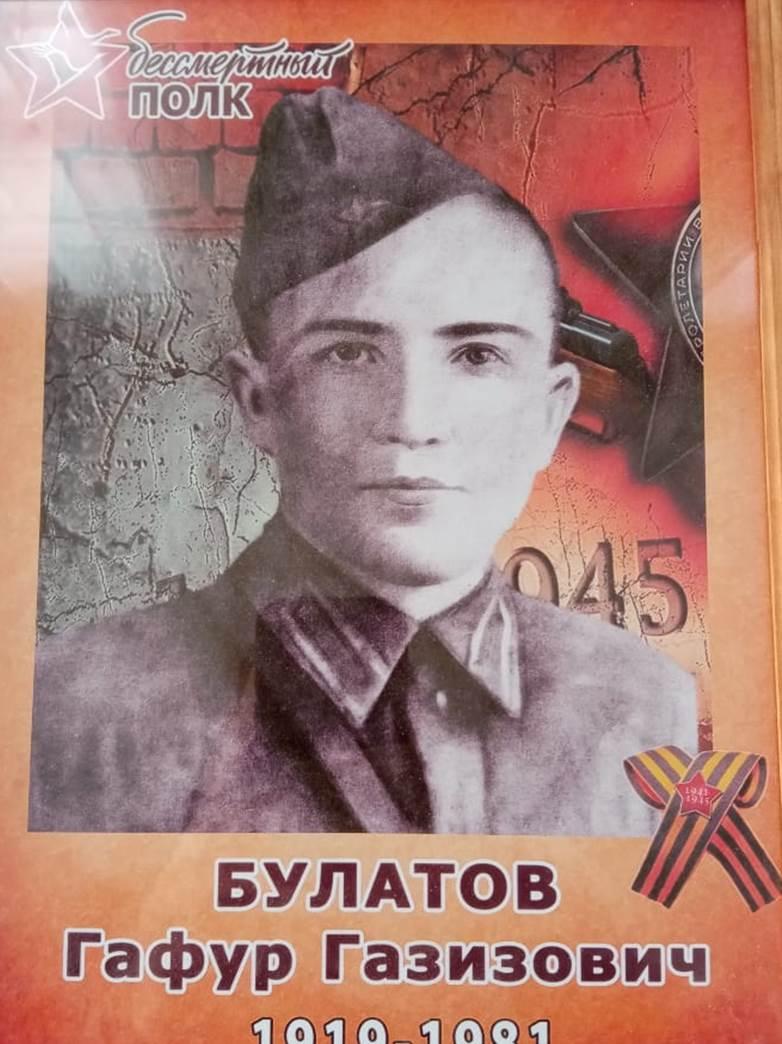Булатов Гафур Газизович